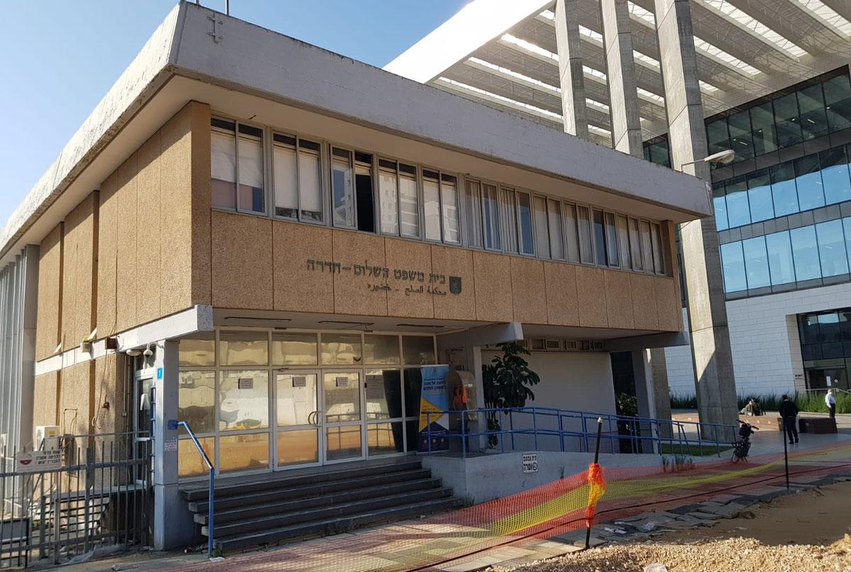בית משפט השלום-חדרה