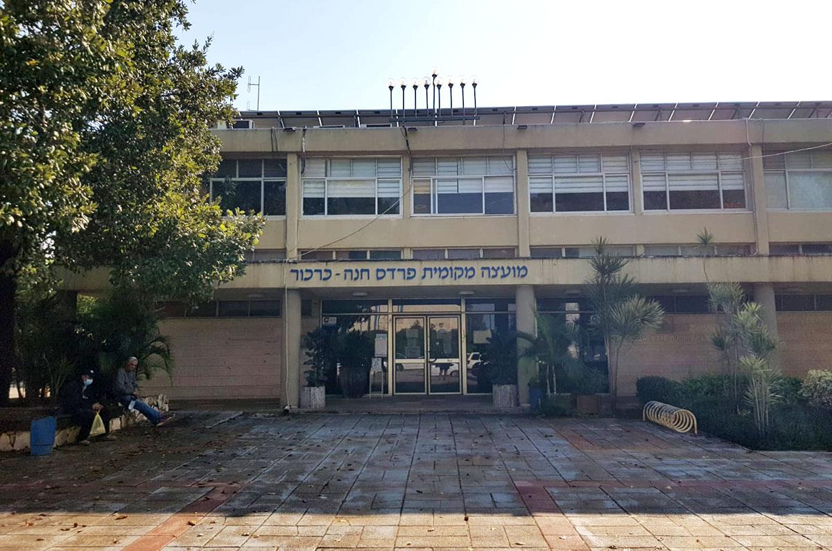 בניין מועצת פרדס חנה