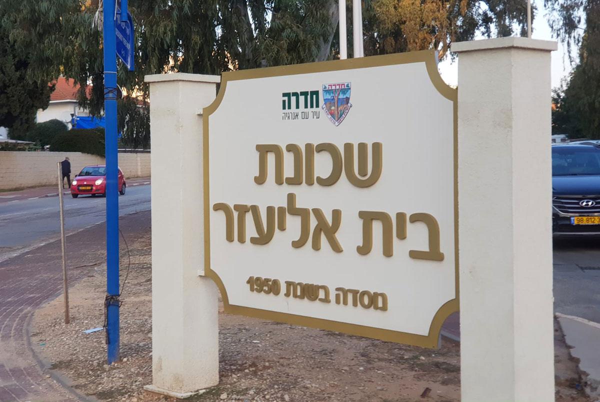 בית אליעזר