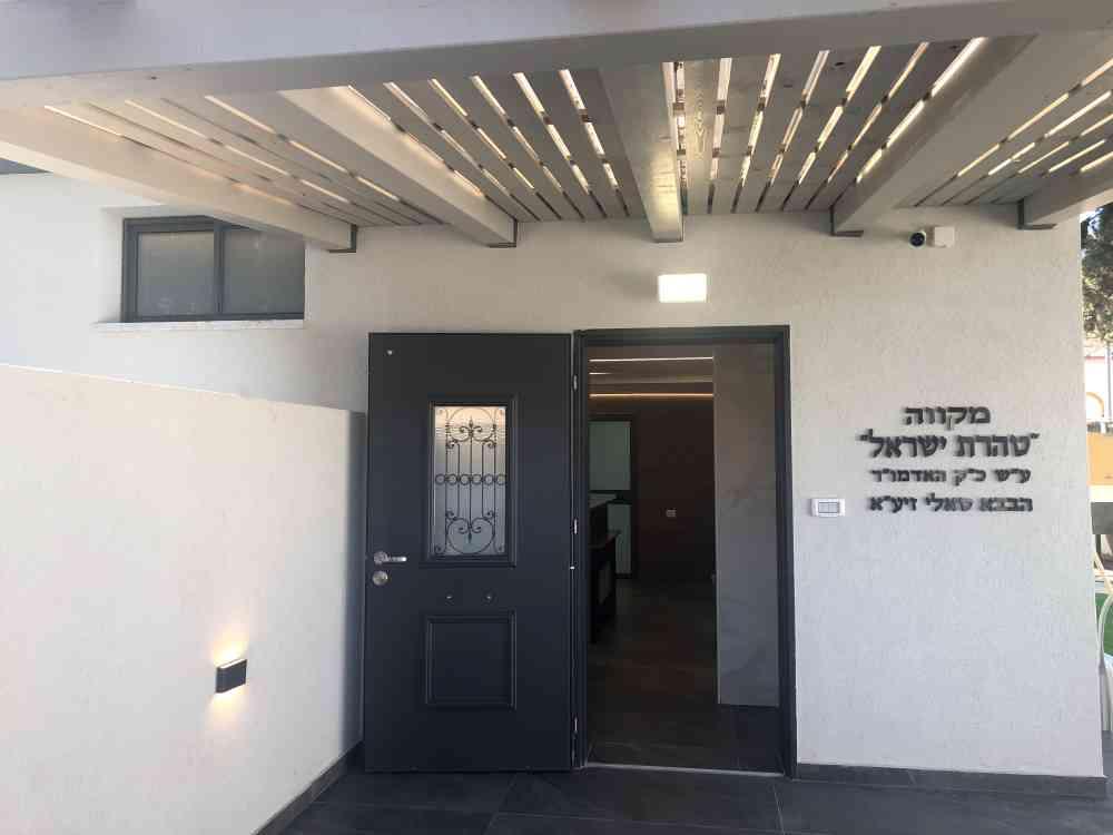 מקווה טהרת ישראל - בית אליעזר חדרה